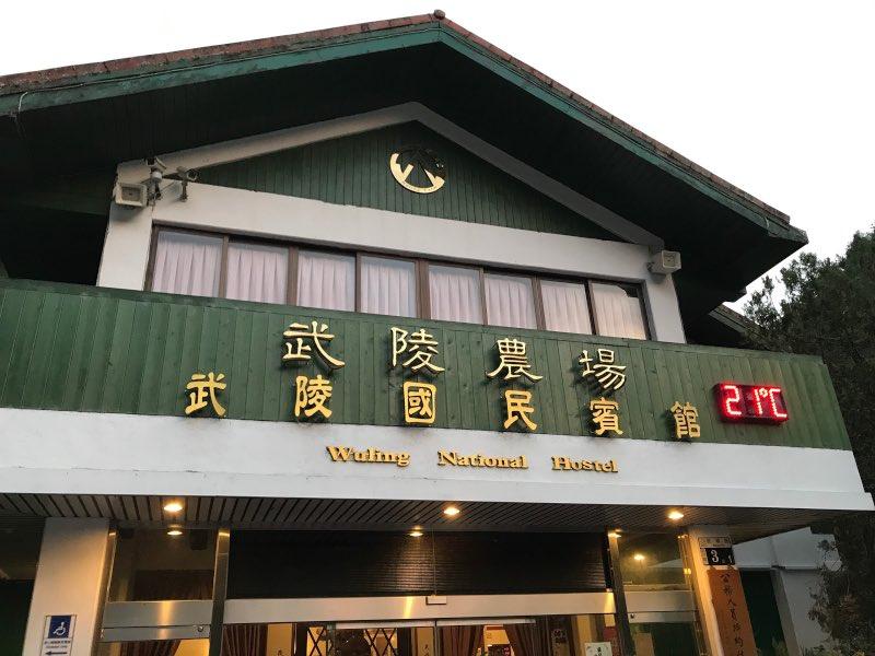 Taiwan Wulin Farm