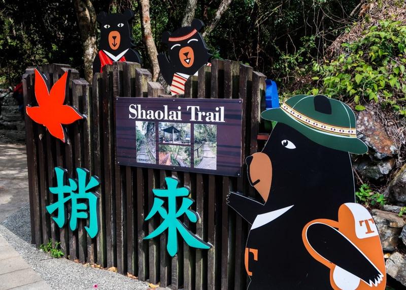 Taiwan Shaolai Trail 1