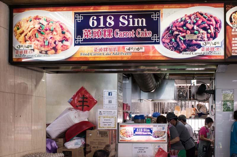 618 Sim Carrot Cake Yishun 1