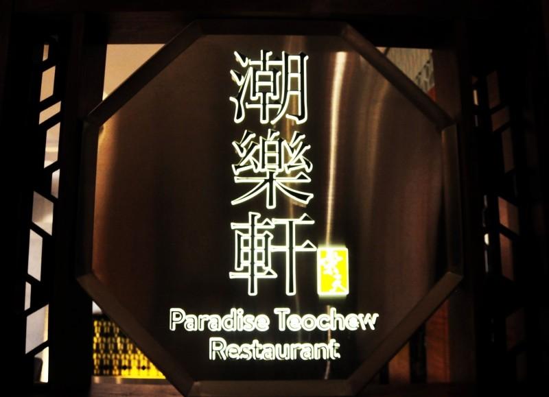 Paradise Teochew Logo