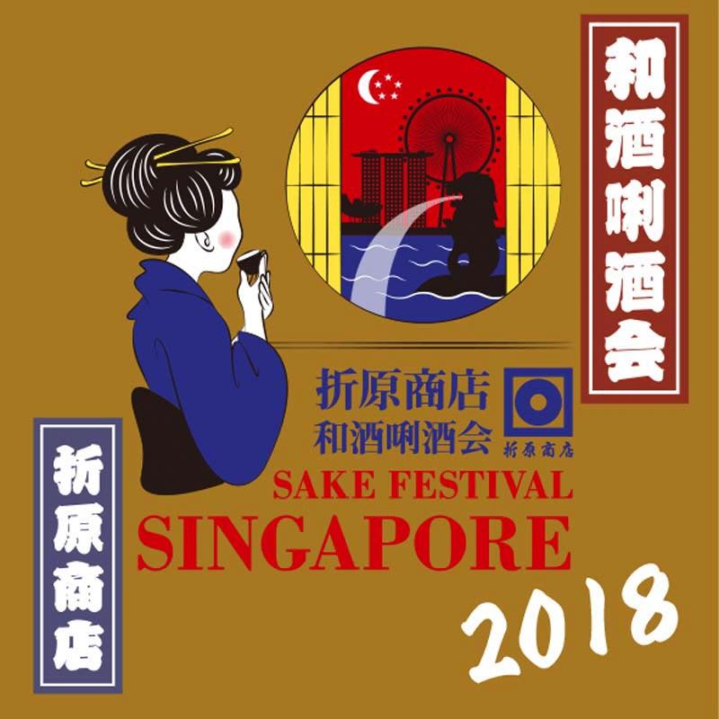 Sake Festival Online 2
