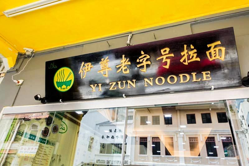 best beef noodles 13 800x533 10 Best Beef Noodles In Singapore Including Both Dry & Soup Versions