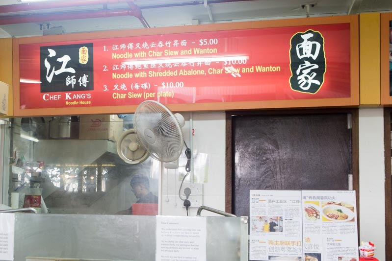 Chef Kang's Noodle House 1