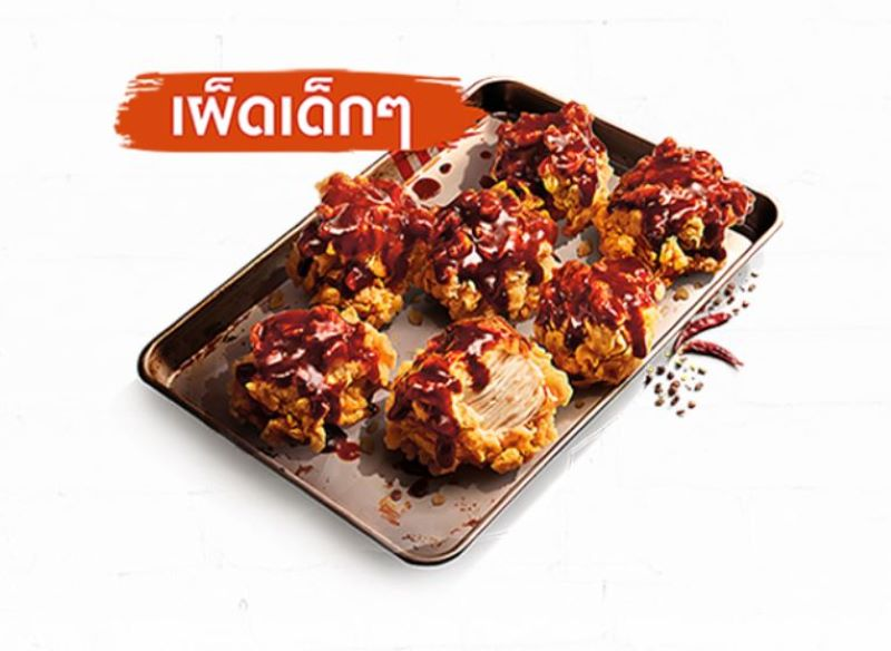 Kfc Thailand Spicy Mala Chicken Online 5