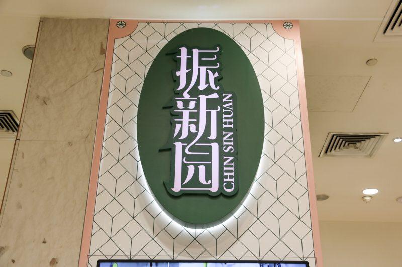Chin Shin Huan 1