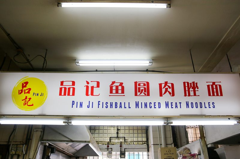 Pin Ji Fishball Minced Meat Noodles 30