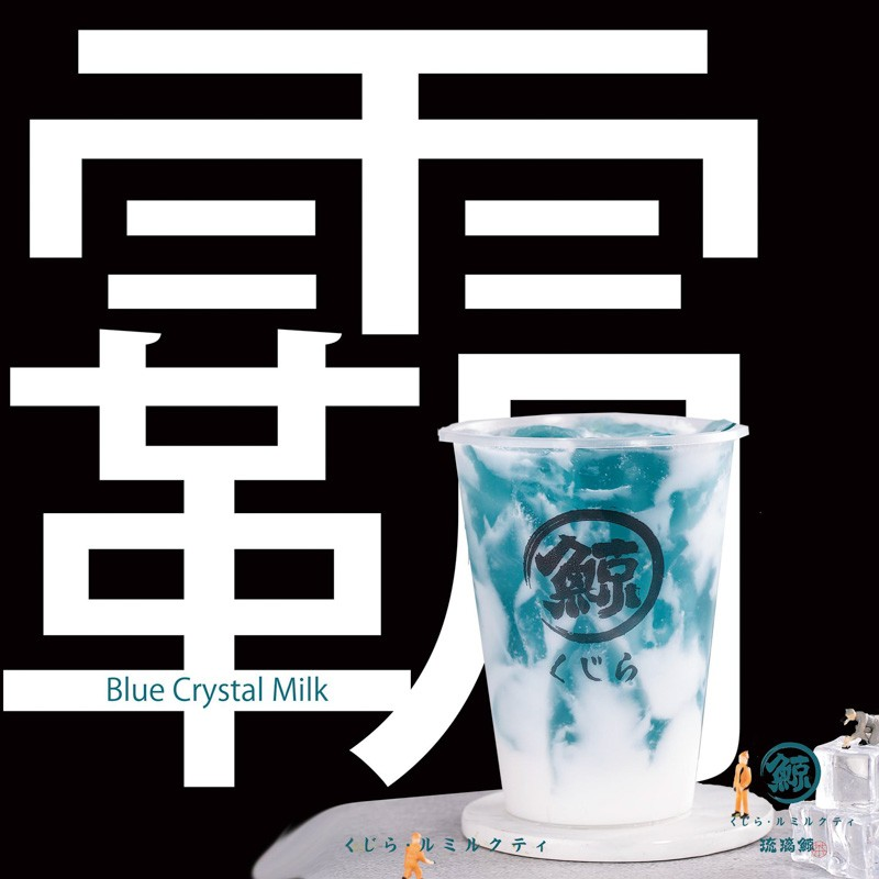 The Whale Tea National Day S$0.55 Drinks Promo Online 3