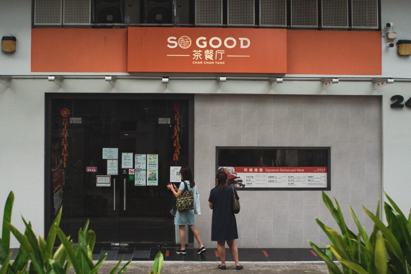 Entrance to So Good Char Chaan Teng 1